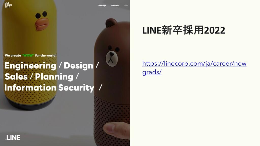 LINE新卒採用2022 https://linecorp.com/ja/career/new...
