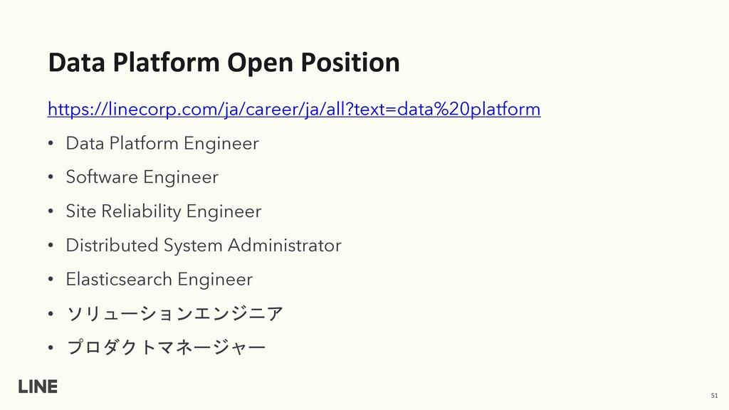Data Platform Open Position https://linecorp.co...