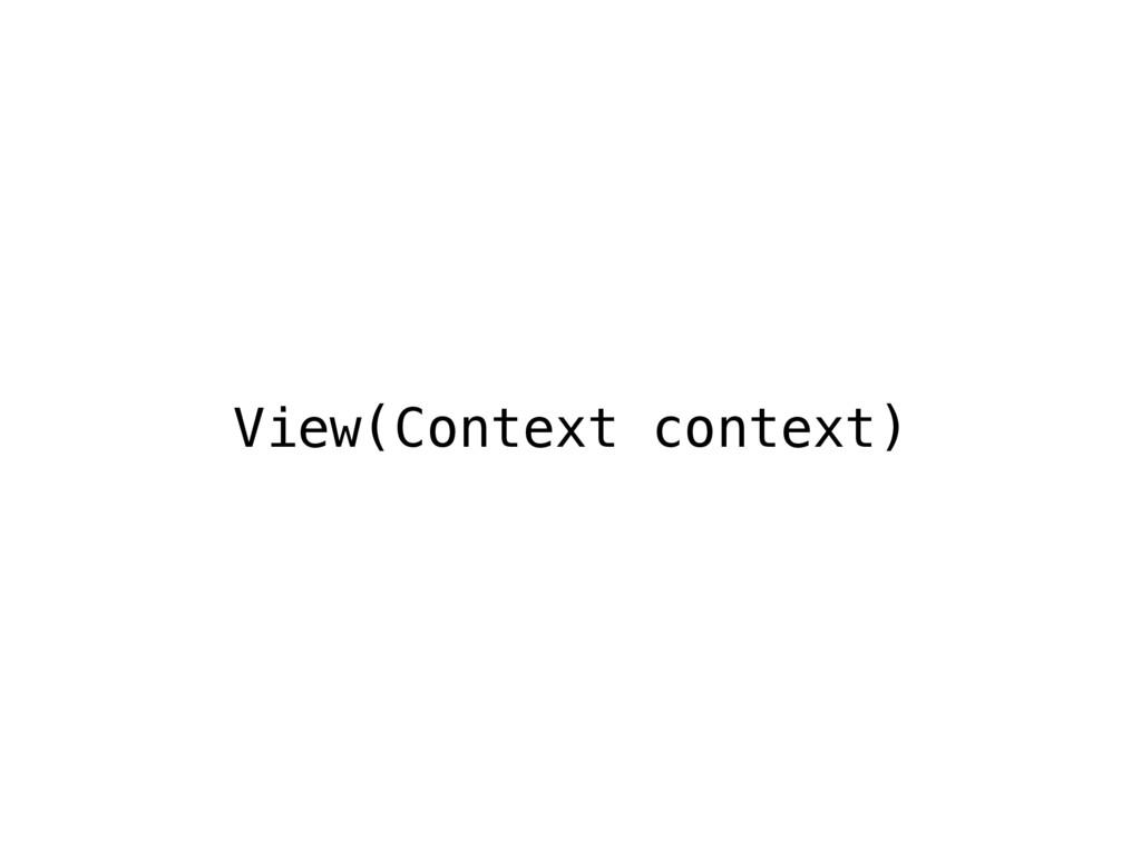 View(Context context)