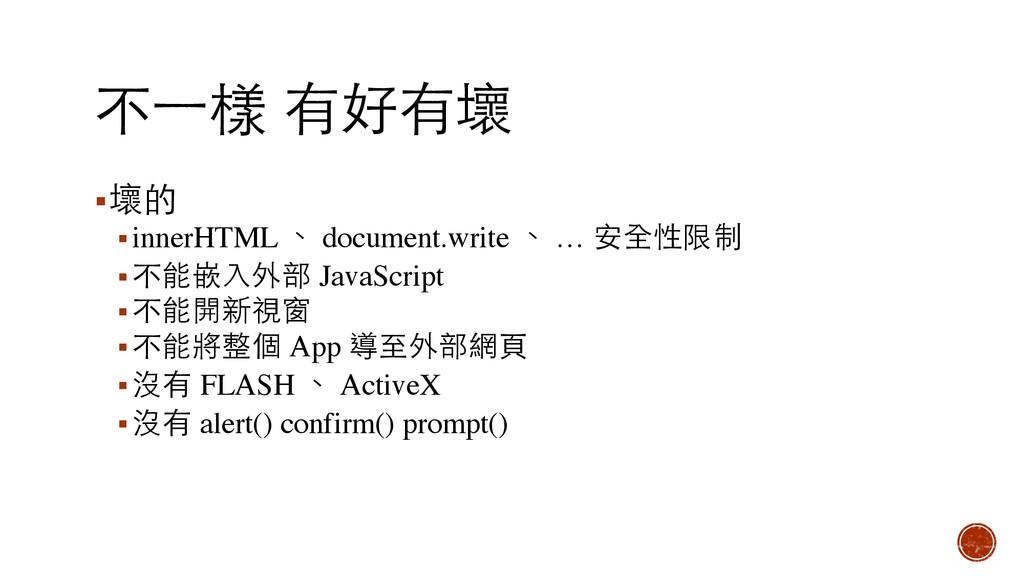 不⼀一樣 有好有壞 ▪壞的 ▪innerHTML 、 document.write 、 … 安...