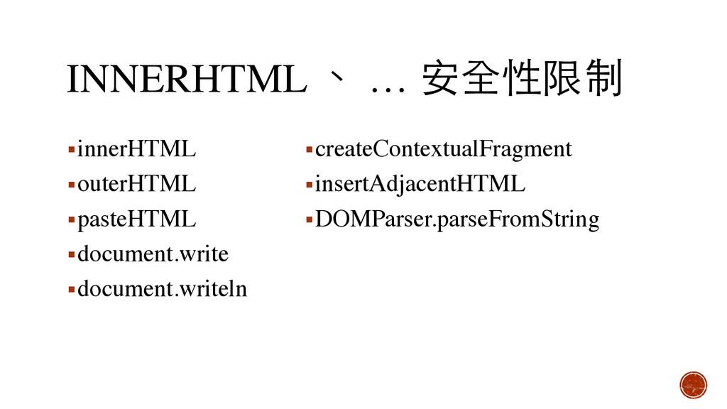 INNERHTML 、 … 安全性限制 ▪innerHTML ▪outerHTML ▪past...