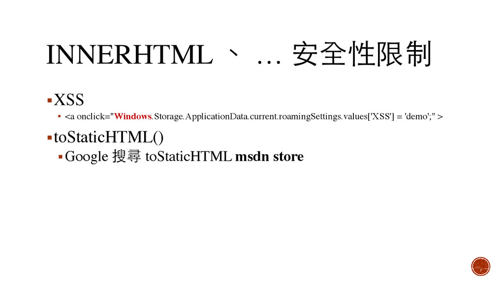 "INNERHTML 、 … 安全性限制 ▪XSS ▪ <a onclick=""Windows...."