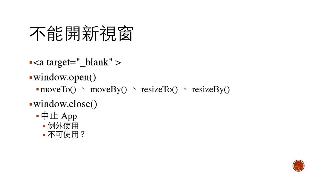 """不能開新視窗 ▪<a target=""""_blank"""" > ▪window.open() ▪mo..."""
