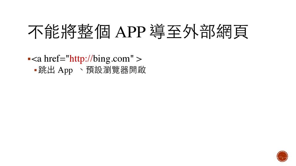 """不能將整個 APP 導⾄至外部網⾴頁 ▪<a href=""""http://bing.com"""" >..."""