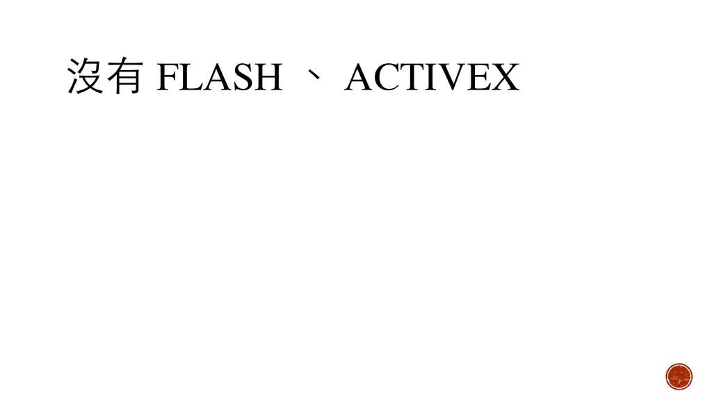沒有 FLASH 、 ACTIVEX