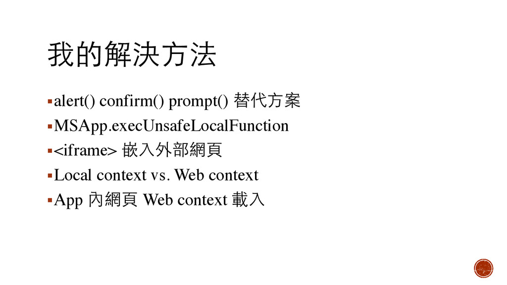 我的解決⽅方法 ▪alert() confirm() prompt() 替代⽅方案 ▪MSAp...