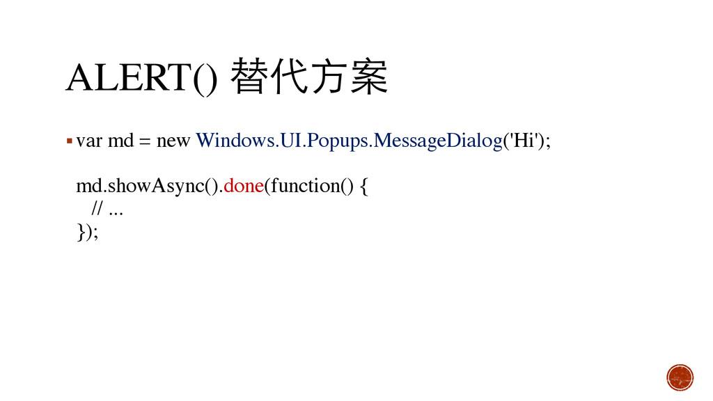 ALERT() 替代⽅方案 ▪var md = new Windows.UI.Popups.M...