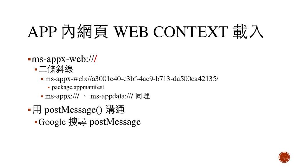 APP 內網⾴頁 WEB CONTEXT 載⼊入 ▪ms-appx-web:/// ▪三條斜線...