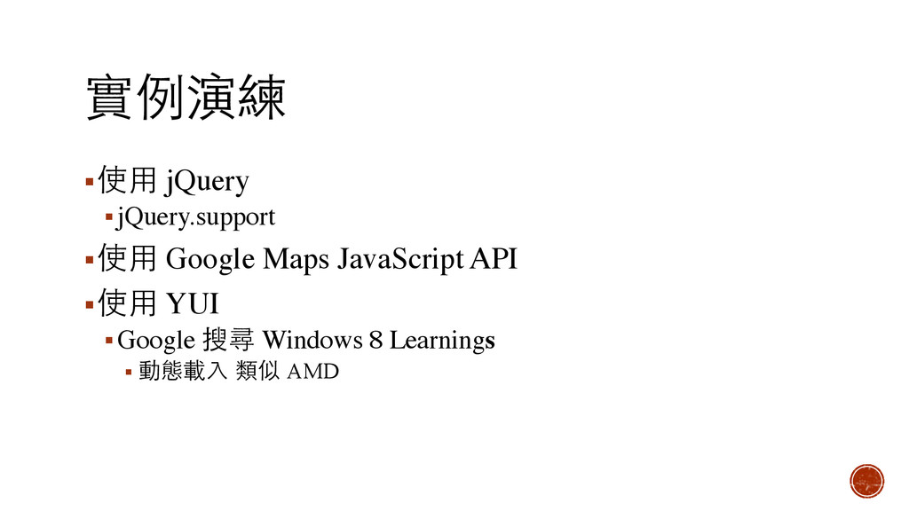 實例演練 ▪使⽤用 jQuery ▪jQuery.support ▪使⽤用 Google Ma...