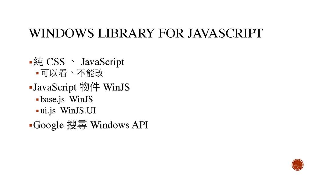 WINDOWS LIBRARY FOR JAVASCRIPT ▪純 CSS 、 JavaScr...