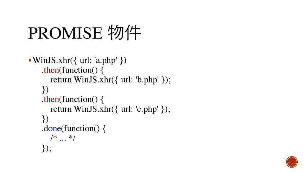 PROMISE 物件 ▪WinJS.xhr({ url: 'a.php' }) .then(...