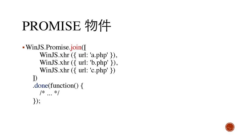 PROMISE 物件 ▪WinJS.Promise.join([ WinJS.xhr ({ ...