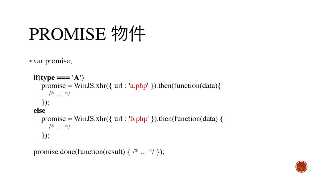 PROMISE 物件 ▪ var promise;  if(type === 'A') ...
