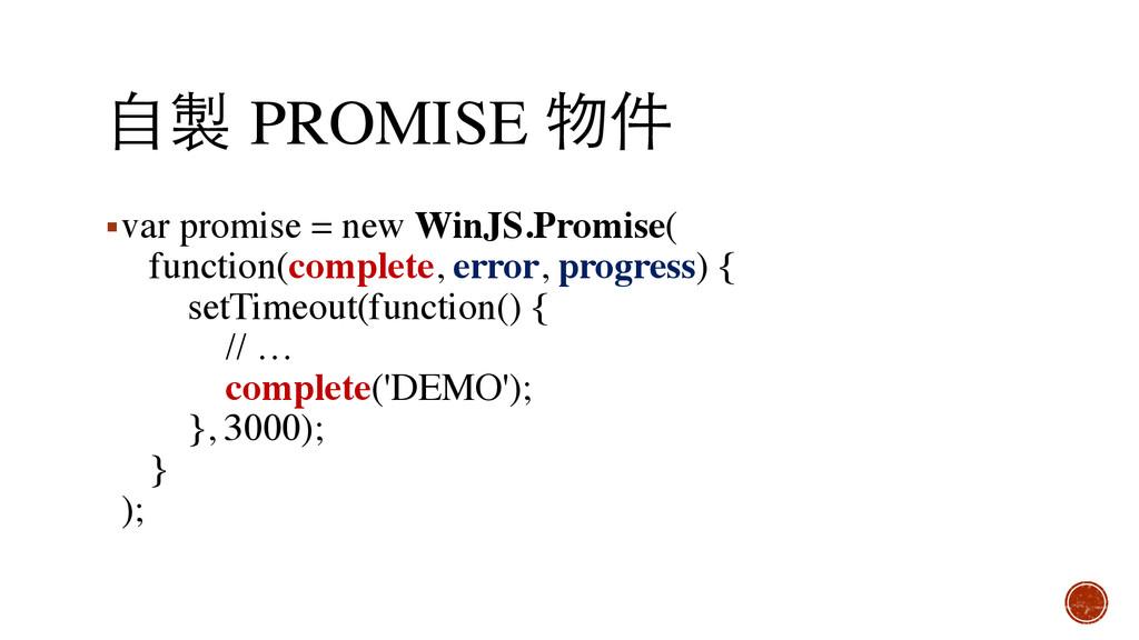 ⾃自製 PROMISE 物件 ▪var promise = new WinJS.Promise...