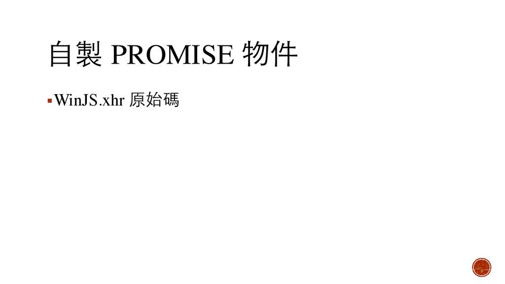 ⾃自製 PROMISE 物件 ▪WinJS.xhr 原始碼