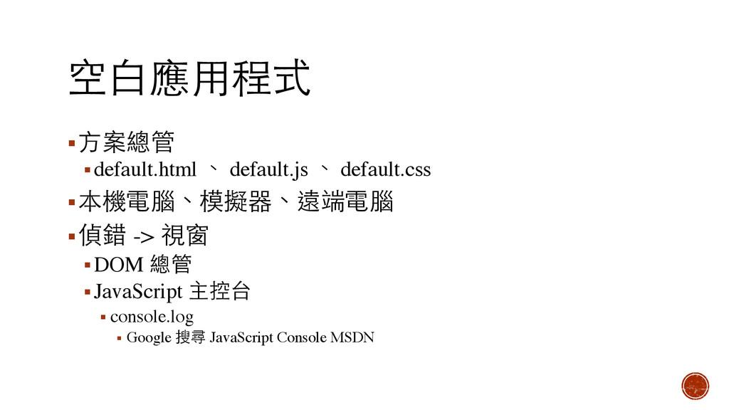 空⽩白應⽤用程式 ▪⽅方案總管 ▪default.html 、 default.js 、 de...