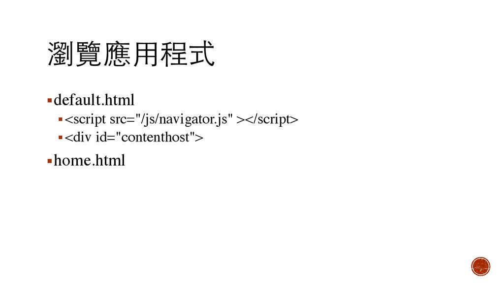 "瀏覽應⽤用程式 ▪default.html ▪<script src=""/js/navigat..."