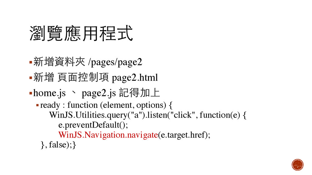 瀏覽應⽤用程式 ▪新增資料夾 /pages/page2 ▪新增 ⾴頁⾯面控制項 page2.h...