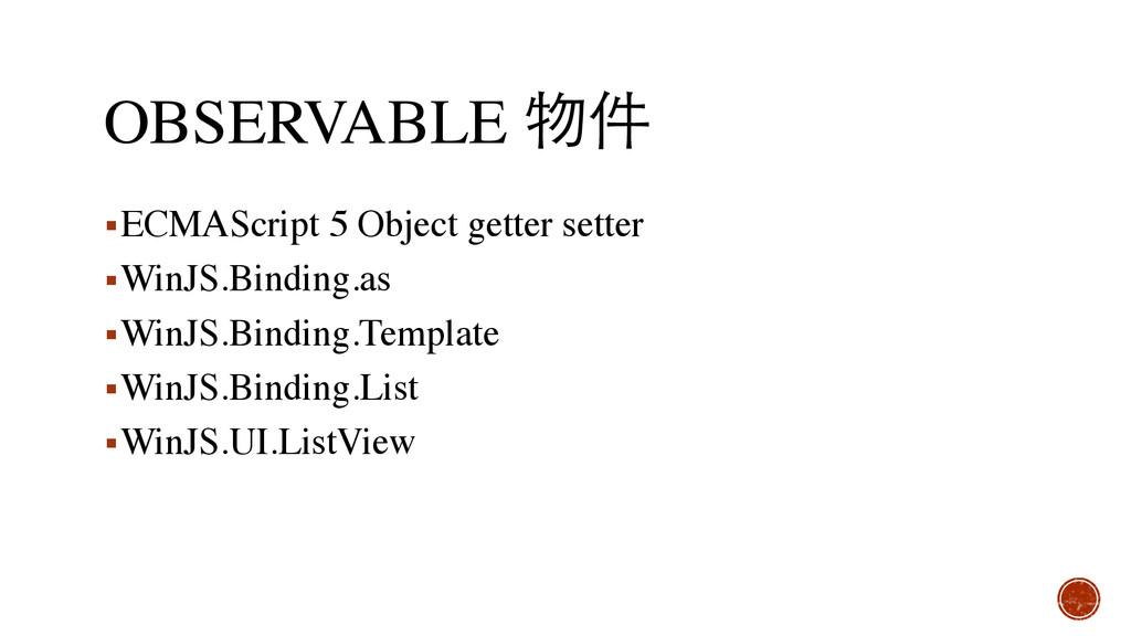 OBSERVABLE 物件 ▪ECMAScript 5 Object getter sette...