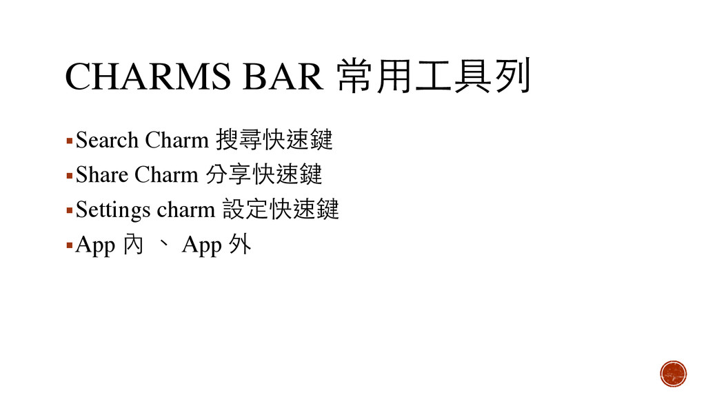 CHARMS BAR 常⽤用⼯工具列 ▪Search Charm 搜尋快速鍵 ▪Share C...