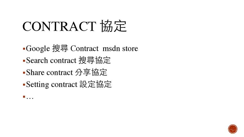 CONTRACT 協定 ▪Google 搜尋 Contract msdn store ▪Sea...