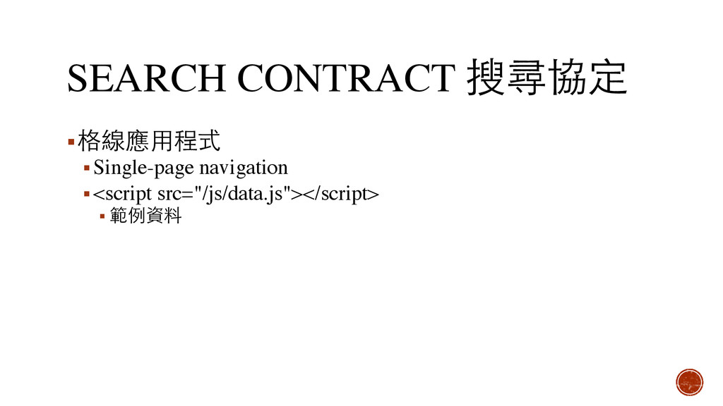 SEARCH CONTRACT 搜尋協定 ▪格線應⽤用程式 ▪Single-page navi...