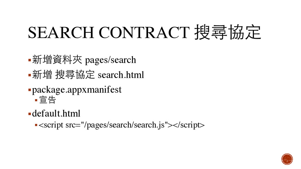 SEARCH CONTRACT 搜尋協定 ▪新增資料夾 pages/search ▪新增 搜尋...