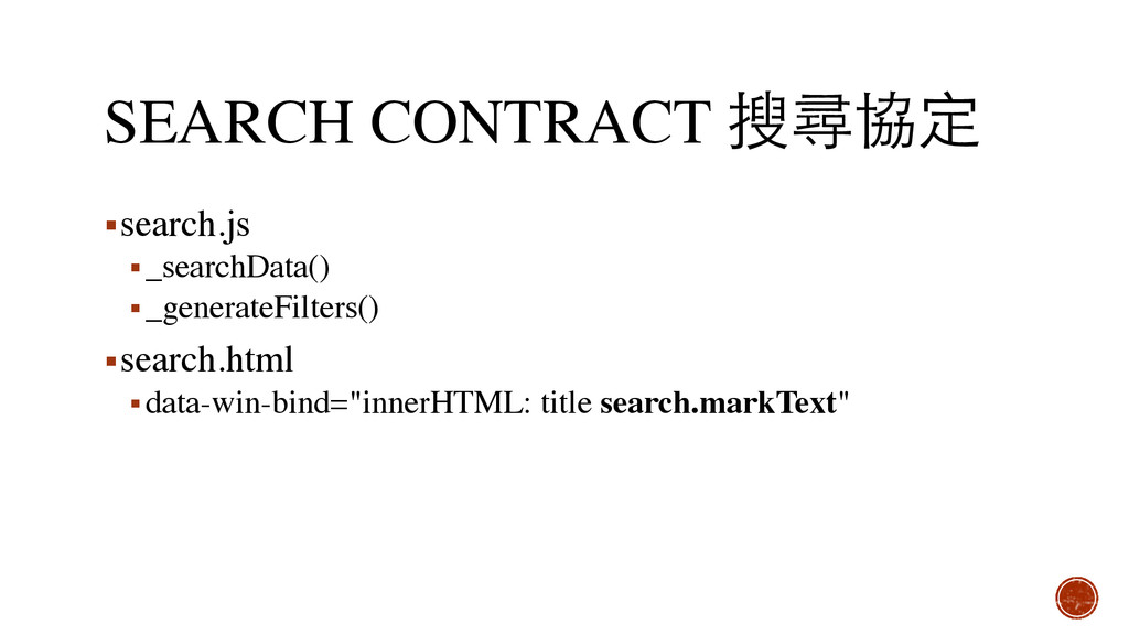 SEARCH CONTRACT 搜尋協定 ▪search.js ▪_searchData() ...