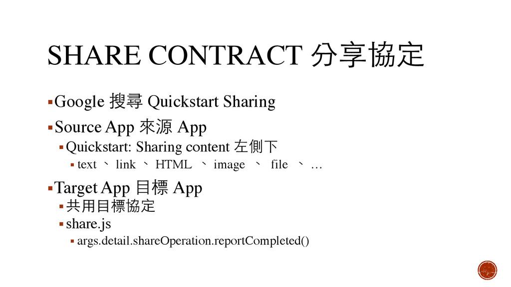 SHARE CONTRACT 分享協定 ▪Google 搜尋 Quickstart Shari...