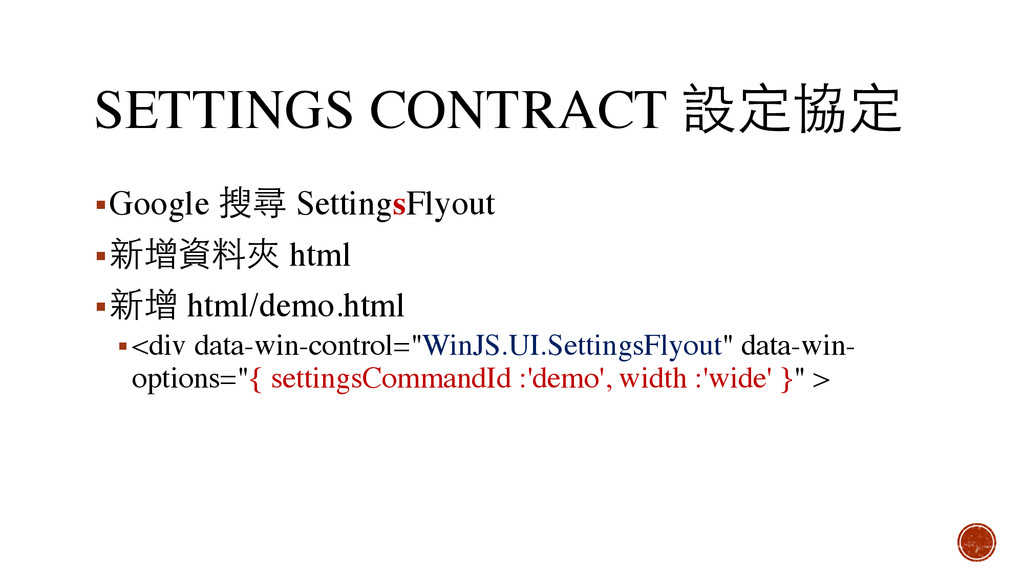 SETTINGS CONTRACT 設定協定 ▪Google 搜尋 SettingsFlyou...