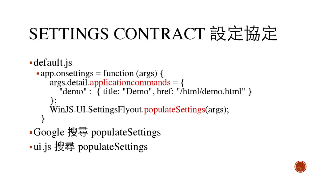 SETTINGS CONTRACT 設定協定 ▪default.js ▪app.onsetti...