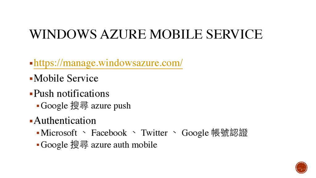 WINDOWS AZURE MOBILE SERVICE ▪https://manage.wi...