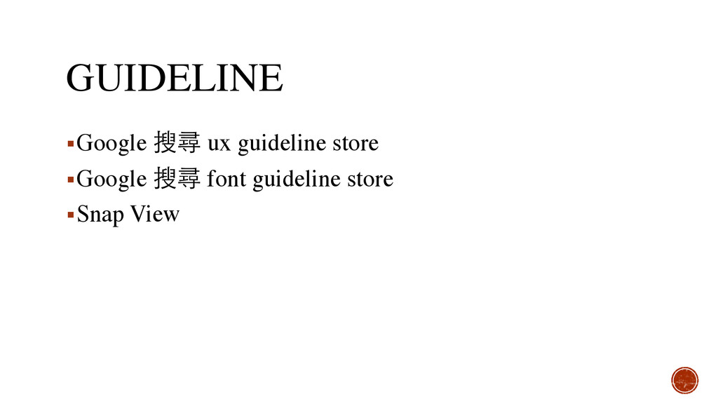 GUIDELINE ▪Google 搜尋 ux guideline store ▪Google...
