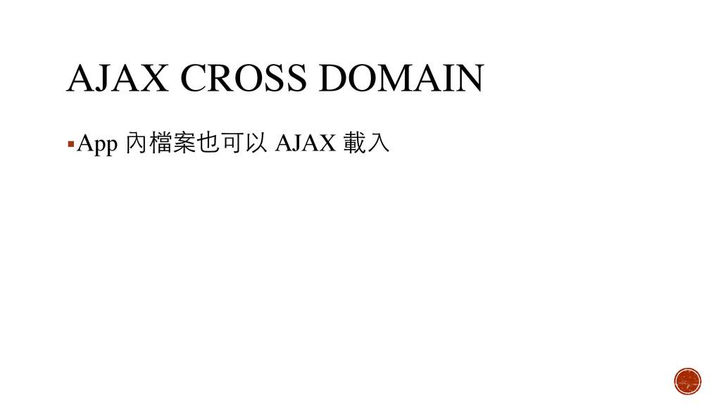 AJAX CROSS DOMAIN ▪App 內檔案也可以 AJAX 載⼊入