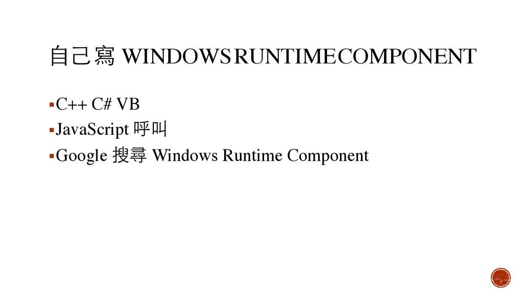 ⾃自⼰己寫 WINDOWS RUNTIME COMPONENT ▪C++ C# VB ▪Jav...
