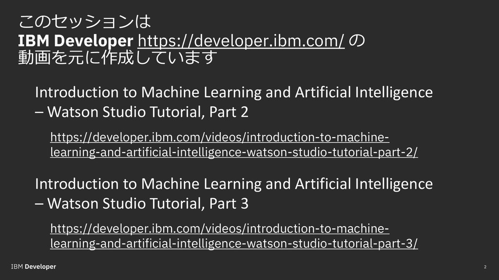 2 Introduction to Machine Learning and Artifici...