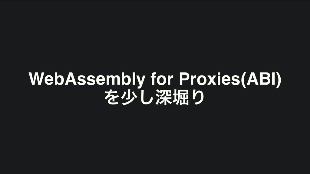 WebAssembly for Proxies(ABI )   Λগ͠ਂງΓ