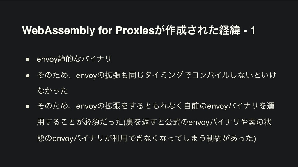 WebAssembly for Proxies͕࡞͞ΕͨܦҢ - 1 ● envoy੩తͳό...