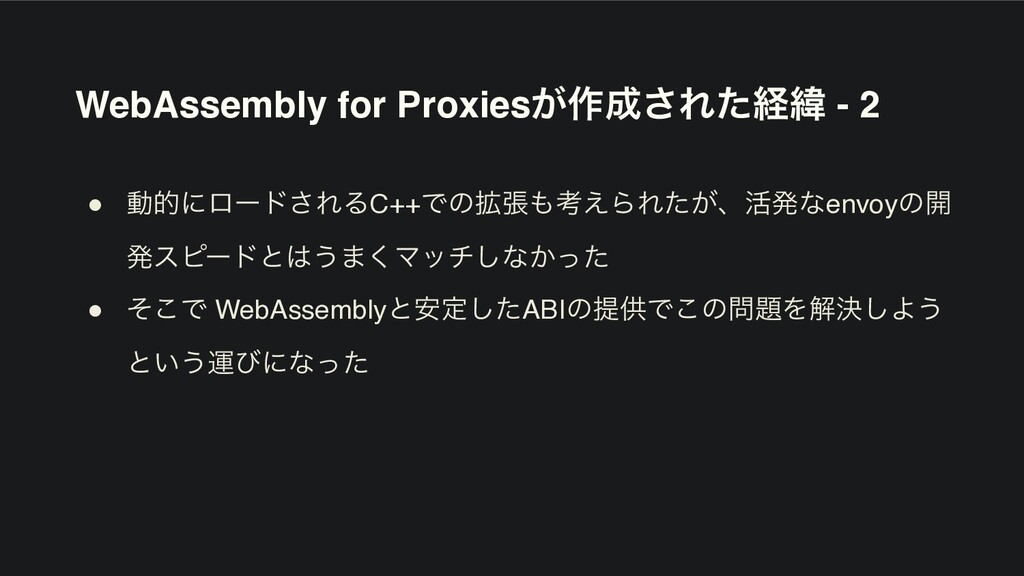 WebAssembly for Proxies͕࡞͞ΕͨܦҢ - 2 ● ಈతʹϩʔυ͞ΕΔ...