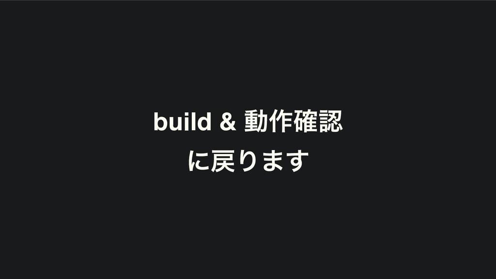 build & ಈ࡞֬ ʹΓ·͢