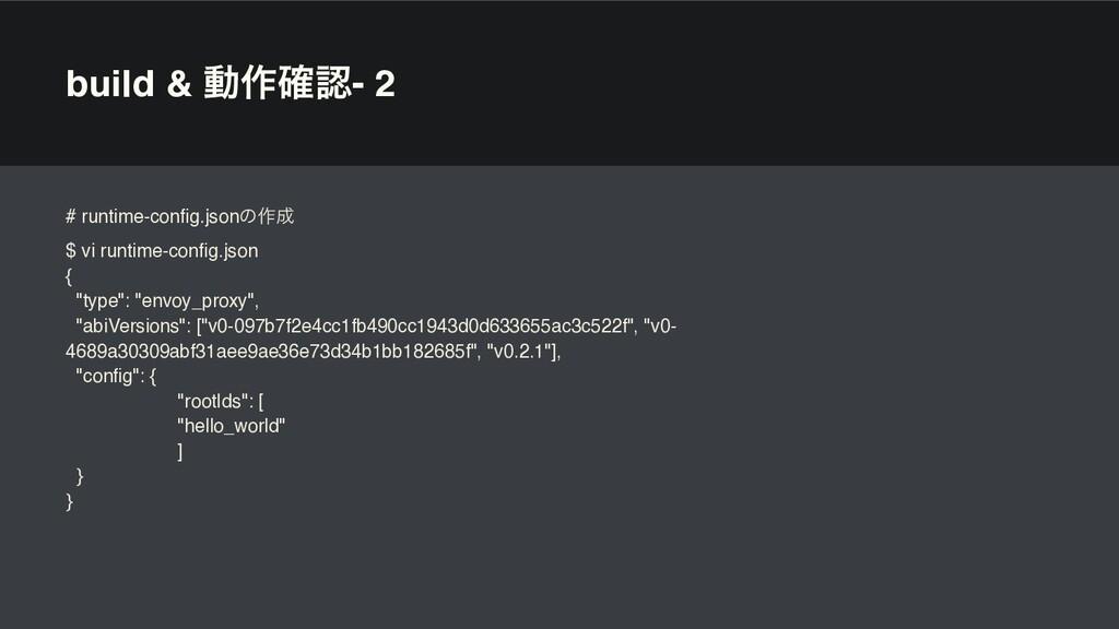 build & ಈ࡞֬- 2 # runtime-config.jsonͷ࡞ $ vi r...