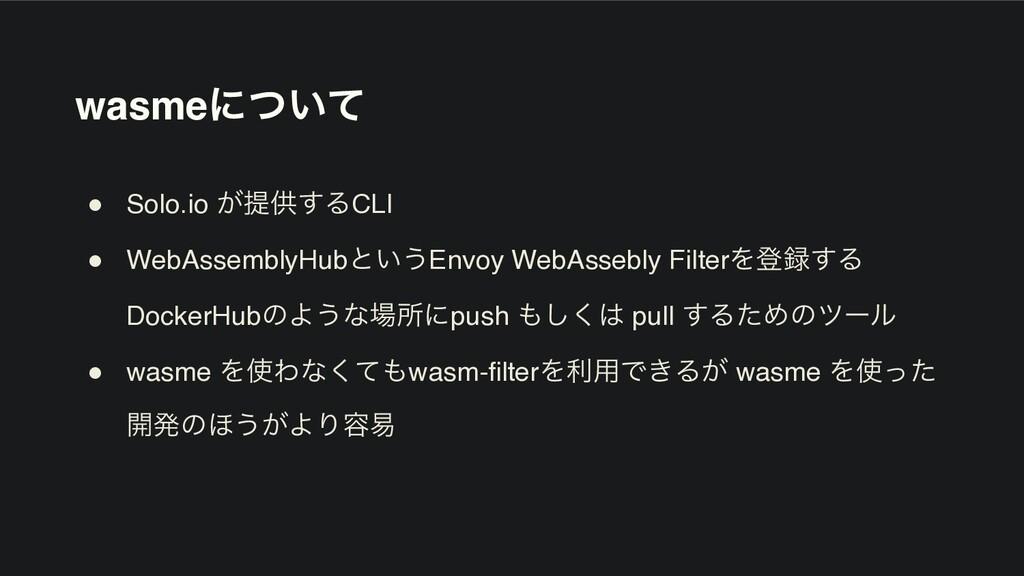 wasmeʹ͍ͭͯ ● Solo.io ͕ఏڙ͢ΔCL I   ● WebAssemblyHu...