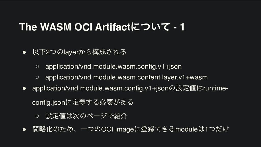 The WASM OCI Artifactʹ͍ͭͯ - 1 ● ҎԼ2ͭͷlayer͔Βߏ͞...