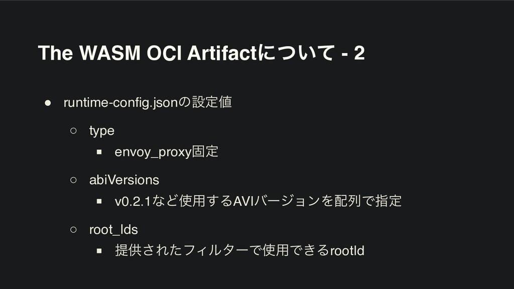 The WASM OCI Artifactʹ͍ͭͯ - 2 ● runtime-config....