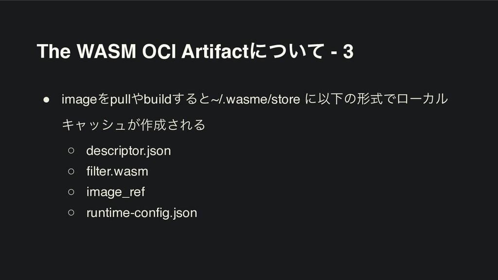 The WASM OCI Artifactʹ͍ͭͯ - 3 ● imageΛpullbuil...