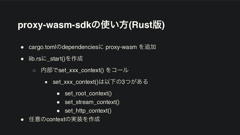 proxy-wasm-sdkͷ͍ํ(Rust൛) ● cargo.tomlͷdependen...