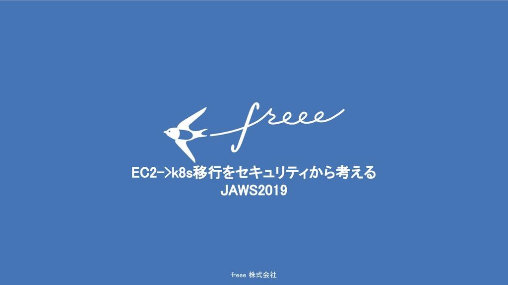freee 株式会社 EC2->k8s移行をセキュリティから考える JAWS2019