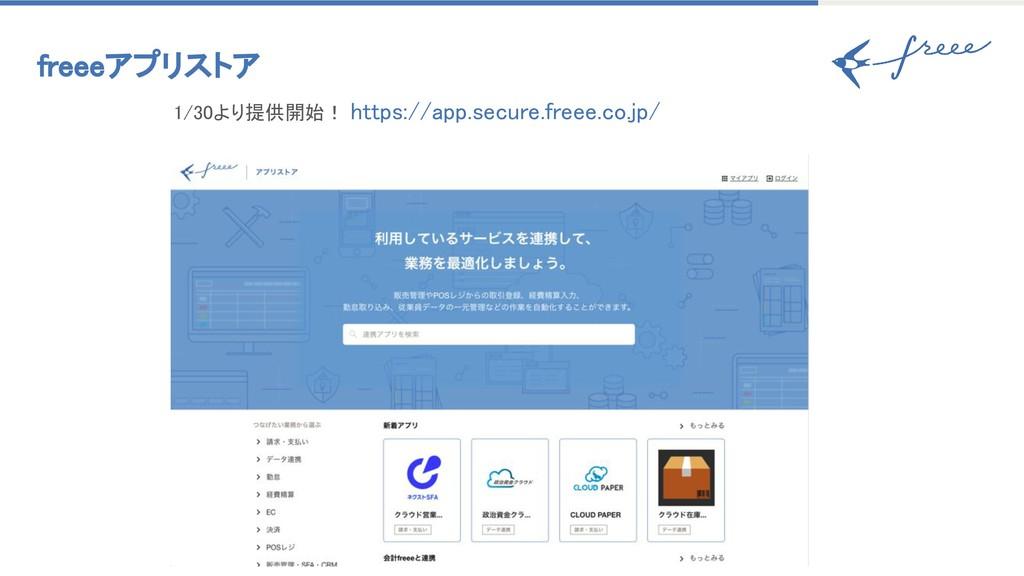 1/30より提供開始! https://app.secure.freee.co.jp/ fre...