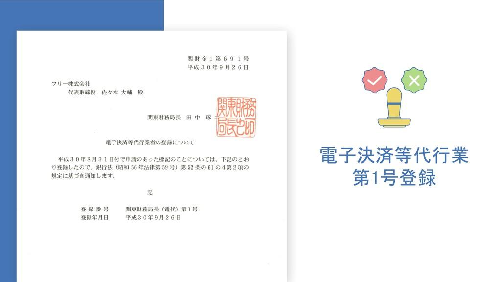 電子決済等代行業 第1号登録
