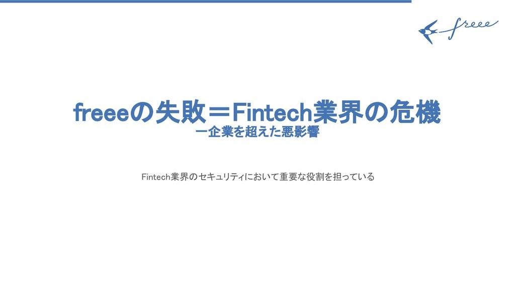 freeeの失敗=Fintech業界の危機 一企業を超えた悪影響 Fintech業界のセキュリ...